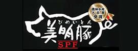 茨城のブランド豚「美明豚」