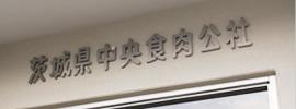 茨城県中央食肉公社の画像